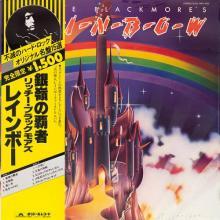 RITCHIE BLACKMORE'S RAINBOW - SAME (JAPAN EDITION GATEFOLD +OBI) LP