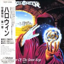 HELLOWEEN - KEEPER OF THE SEVEN KEYS PART I (JAPAN EDITION +OBI) CD