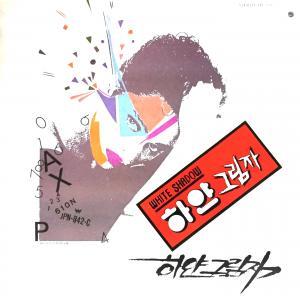 WHITE SHADOW (KOREA) - SAME (CUT OUT HOLE) LP
