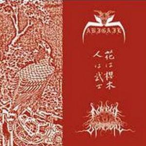 "ABIGAIL/MORBID UPHEAVAL - BANZAI WAR, SUICIDE ATTACK/GYOKUSAI - SPLIT (LTD EDITION 500 COPIES WHITE VINYL) 10"" LP"